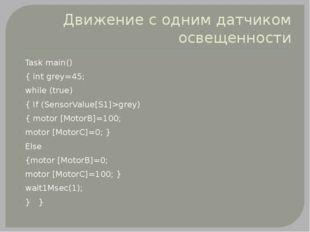 Движение с одним датчиком освещенности Task main() { int grey=45; while (true