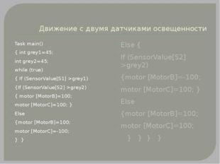 Движение с двумя датчиками освещенности Task main() { int grey1=45; int grey2