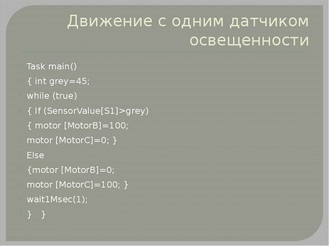 Движение с одним датчиком освещенности Task main() { int grey=45; while (true...