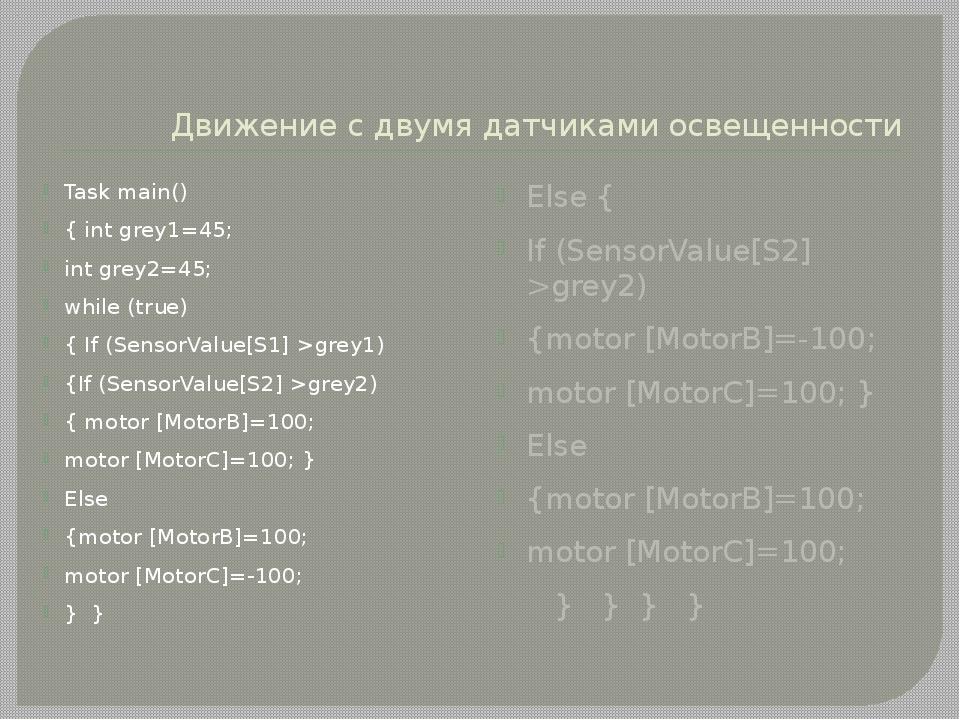 Движение с двумя датчиками освещенности Task main() { int grey1=45; int grey2...