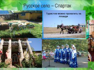 Русское село – Спартак Туристов можно прокатить на лошади Краеведческий музей