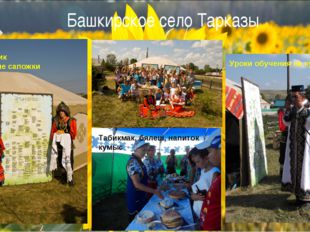 Башкирское село Тарказы Камзол Нагрудник Расшитые сапожки Кашмау Табикмак, бя