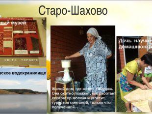 Старо-Шахово Ермекеевское водохранилище Дочь научит резать домашнюю лапшу Жил