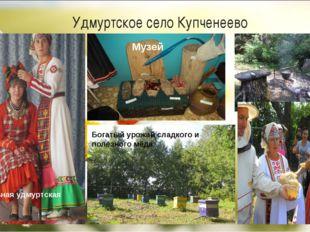 Удмуртское село Купченеево Национальная удмуртская одежда Богатый урожай сла