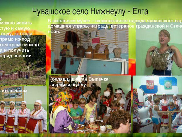 Чувашское село Нижнеулу - Елга (беляш), ширтан Выпечка: сырники, хуплу Храм,...