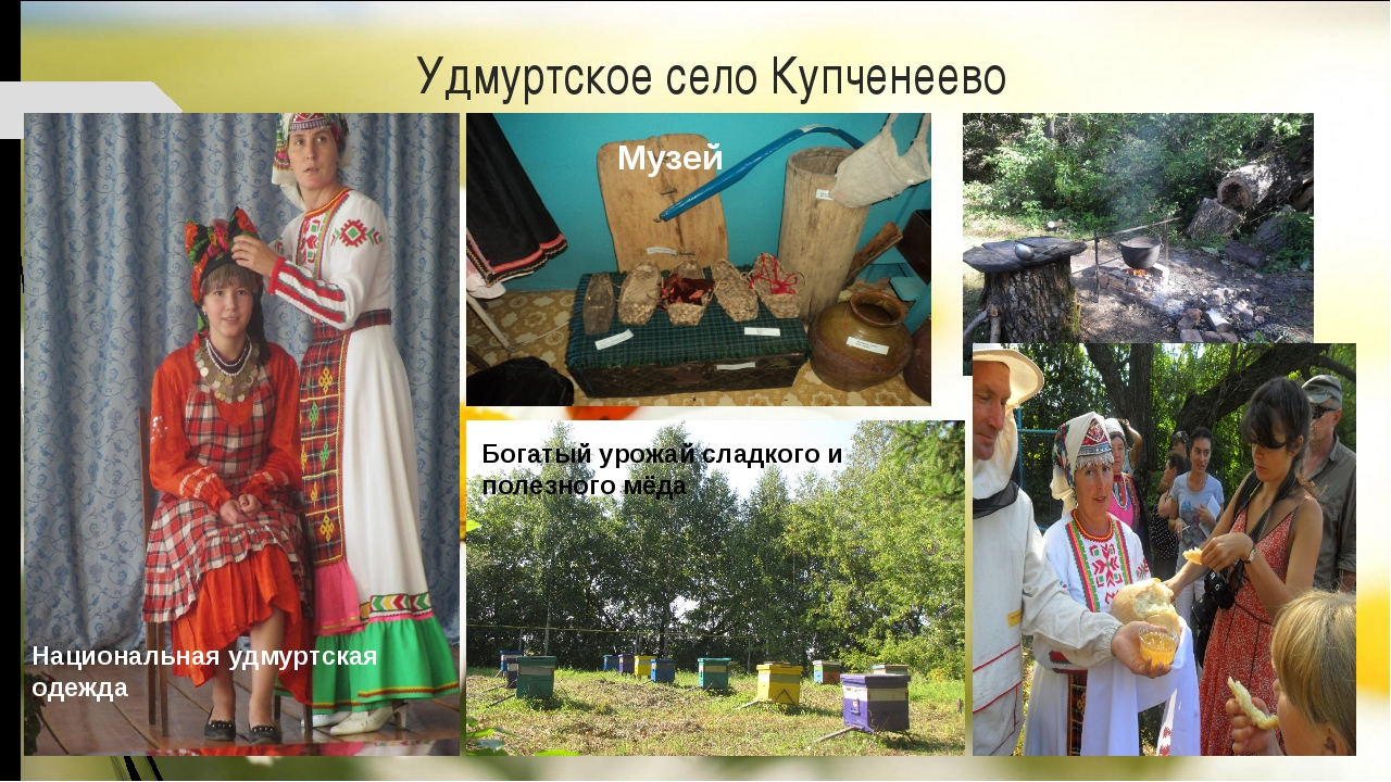 Удмуртское село Купченеево Национальная удмуртская одежда Богатый урожай сла...