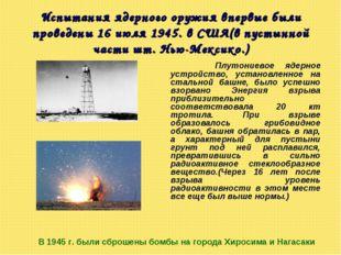 Испытания ядерного оружия впервые были проведены 16 июля 1945. в США(в пустын