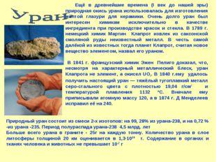 Ещё в древнейшие времена (I век до нашей эры) природная окись урана использо