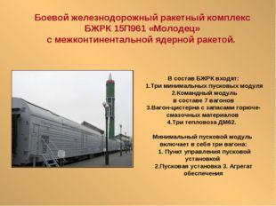 В состав БЖРК входят: 1.Три минимальных пусковых модуля 2.Командный модуль в