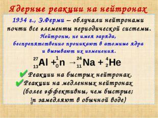 Ядерные реакции на нейтронах 1934 г., Э.Ферми – облучали нейтронами почти все