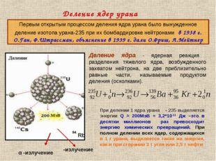 Деление ядер урана Первым открытым процессом деления ядра урана было вынужден