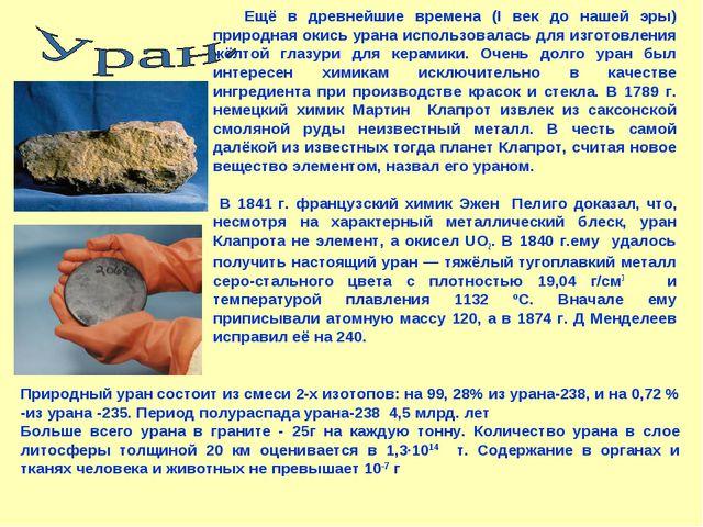 Ещё в древнейшие времена (I век до нашей эры) природная окись урана использо...