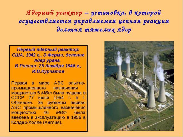 Ядерный реактор – установка, в которой осуществляется управляемая цепная реак...