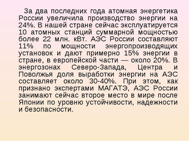За два последних года атомная энергетика России увеличила производство энерг...