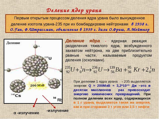 Деление ядер урана Первым открытым процессом деления ядра урана было вынужден...