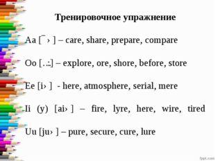 Тренировочное упражнение Aa [ɛə] – care, share, prepare, compare Oo [ɔ:] – ex