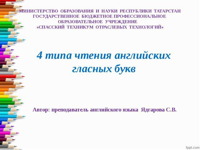 МИНИСТЕРСТВО ОБРАЗОВАНИЯ И НАУКИ РЕСПУБЛИКИ ТАТАРСТАН ГОСУДАРСТВЕННОЕ БЮДЖЕТ...