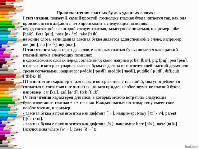 Правила чтения гласных буквв ударных слогах: I тип чтения, пожалуй, самый пр...