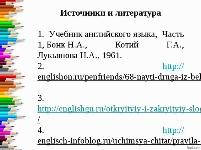 Источники и литература 1. Учебниканглийскогоязыка, Часть 1,БонкН.А., Коти...