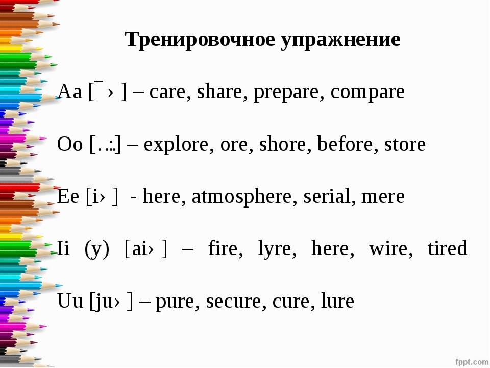 Тренировочное упражнение Aa [ɛə] – care, share, prepare, compare Oo [ɔ:] – ex...