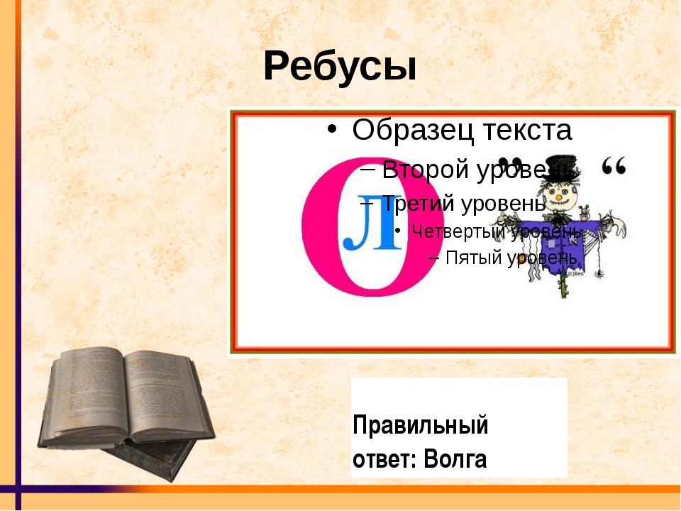 Ребусы Правильный ответ:Волга