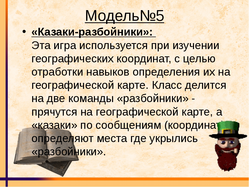 Модель№5 «Казаки-разбойники»: Эта игра используется при изучении географичес...