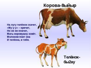 На лугу телёнок скачет, «Му-у-у» – кричит, Но он не плачет, Мать-коровушку зо
