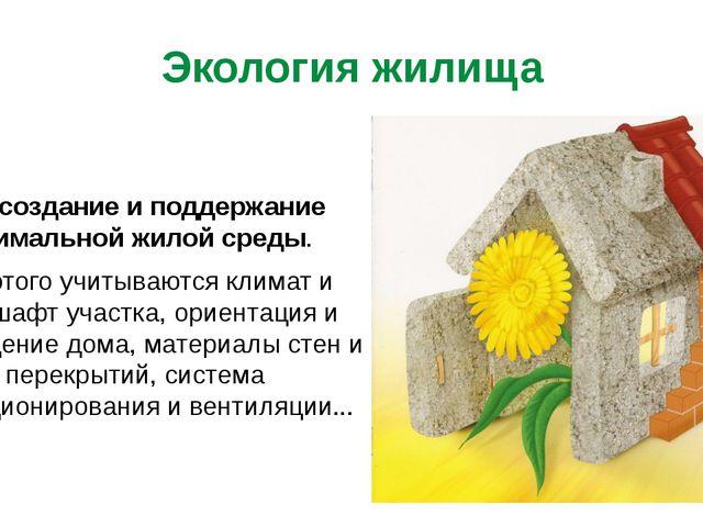 Экология жилища Это создание и поддержание оптимальной жилой среды. Для этого...