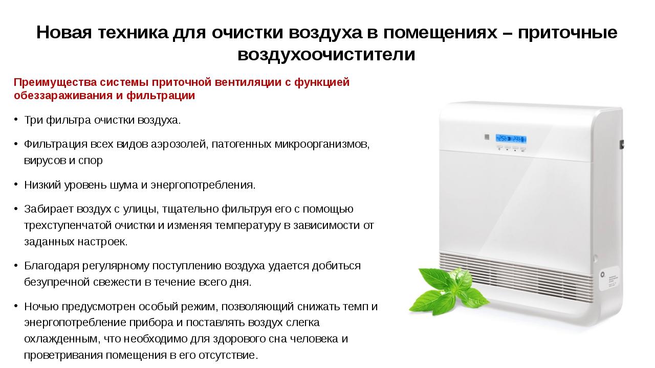 Новая техника для очистки воздуха в помещениях – приточные воздухоочистители...