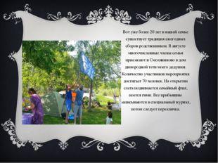 Вот уже более 20 лет в нашей семье существует традиция ежегодных сборов родст