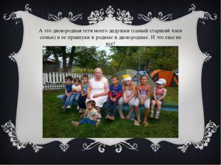 А это двоюродная тетя моего дедушки (самый старший член семьи) и ее правнуки