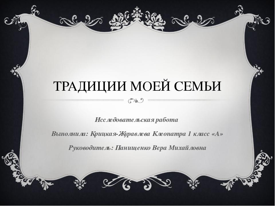 ТРАДИЦИИ МОЕЙ СЕМЬИ Исследовательская работа Выполнила: Крицкая-Журавлева Кле...