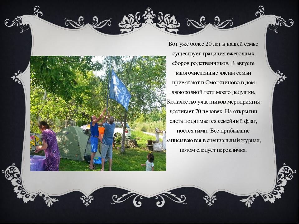 Вот уже более 20 лет в нашей семье существует традиция ежегодных сборов родст...