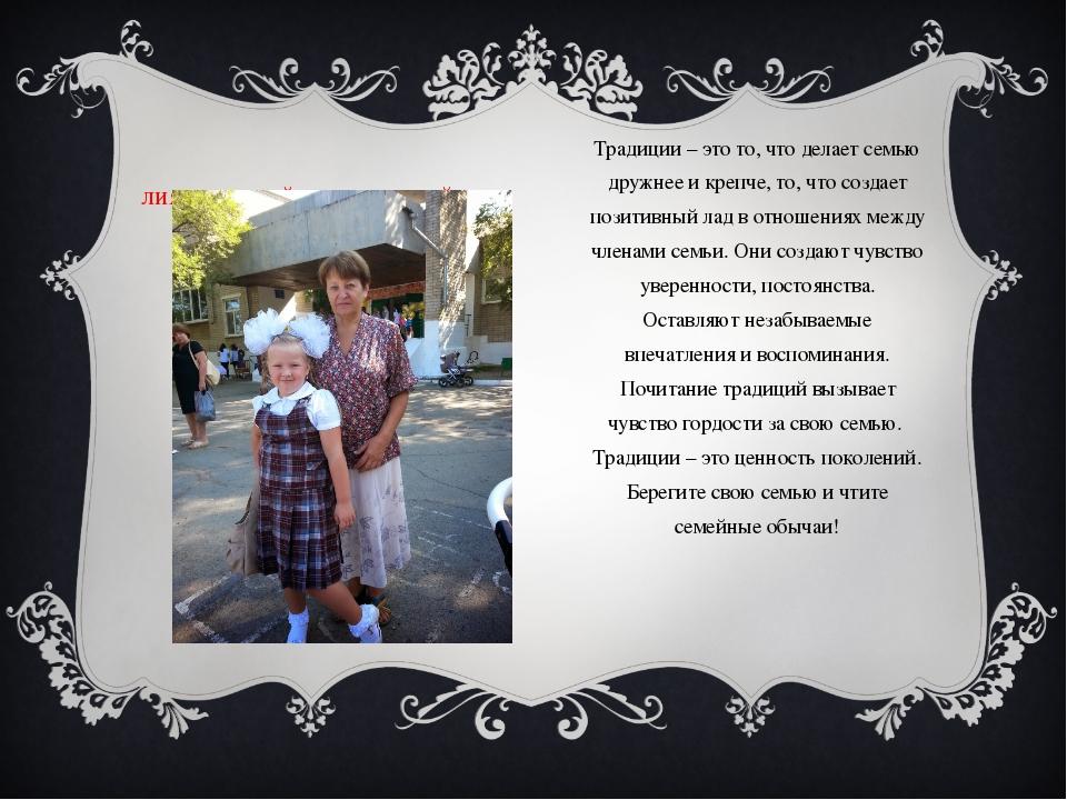 Традиции – это то, что делает семью дружнее и крепче, то, что создает позитив...