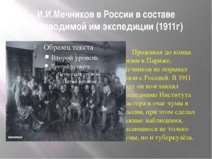 И.И.Мечников в России в составе руководимой им экспедиции (1911г) Проживая до