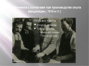 И.И.Мечников с коллегами при производстве опыта вакцинации ( 1910-е гг.)