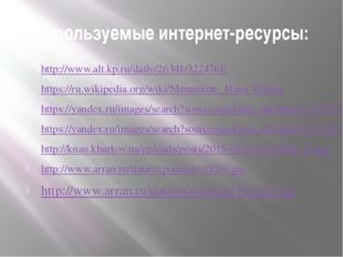 Используемые интернет-ресурсы: http://www.alt.kp.ru/daily/26341/3224761/ http