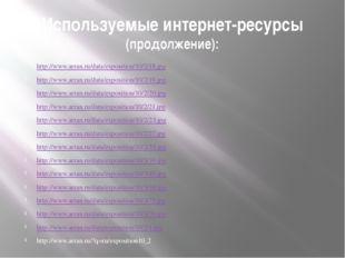 Используемые интернет-ресурсы (продолжение): http://www.arran.ru/data/exposit