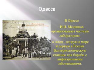 Одесса В Одессе И.И. Мечников организовывает частную лабораторию, а затем - в