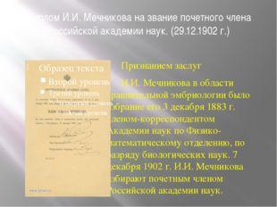 Диплом И.И. Мечникова на звание почетного члена Российской академии наук. (29