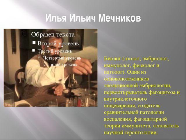 Илья Ильич Мечников Биолог (зоолог, эмбриолог, иммунолог, физиолог и патолог)...