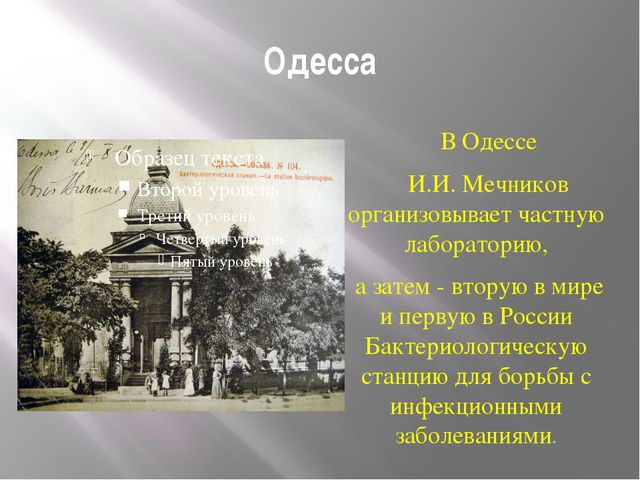 Одесса В Одессе И.И. Мечников организовывает частную лабораторию, а затем - в...