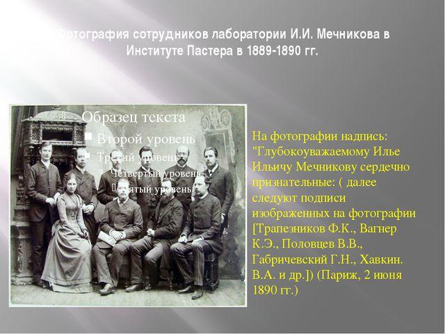 Фотография сотрудников лаборатории И.И. Мечникова в Институте Пастера в 1889-...