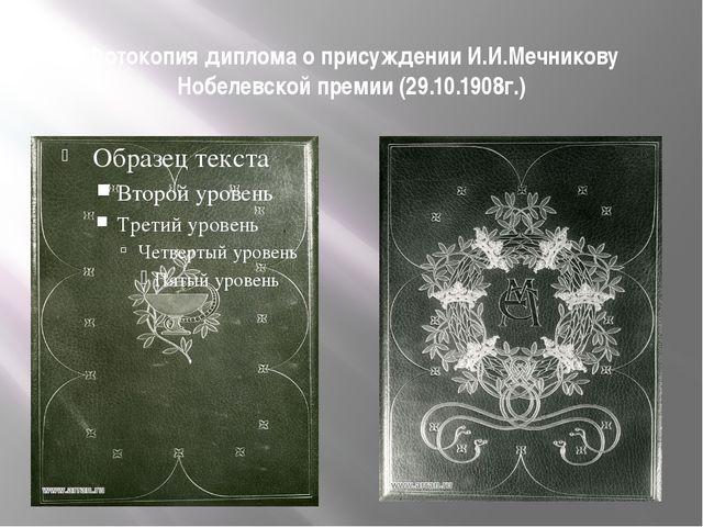 Фотокопия диплома о присуждении И.И.Мечникову Нобелевской премии (29.10.1908г.)