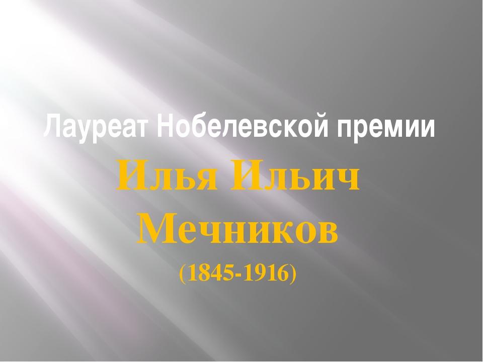 Лауреат Нобелевской премии Илья Ильич Мечников (1845-1916)