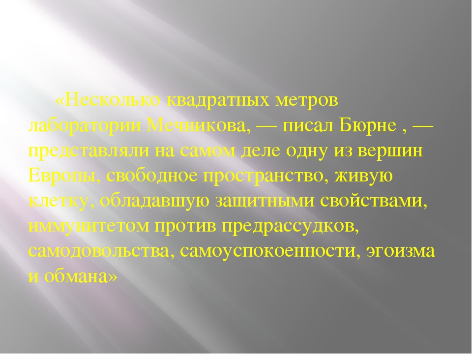 «Несколько квадратных метров лаборатории Мечникова, — писал Бюрне , — предст...
