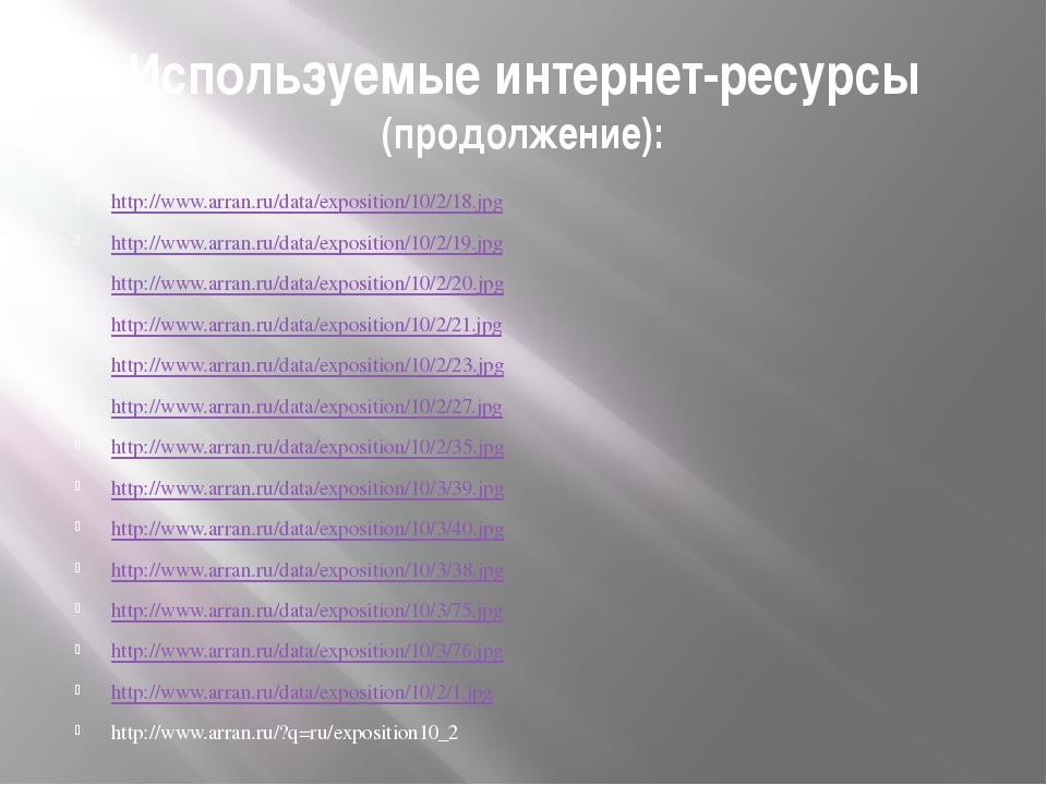 Используемые интернет-ресурсы (продолжение): http://www.arran.ru/data/exposit...