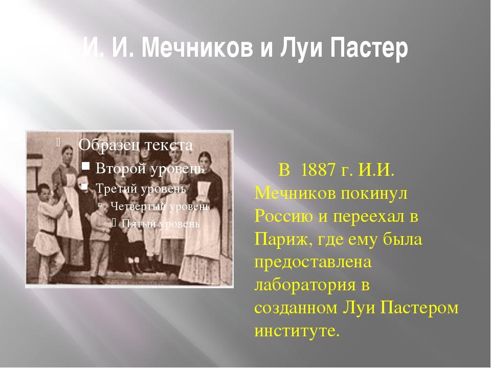 И.И.Мечников иЛуи Пастер В 1887 г. И.И. Мечников покинул Россию и перееха...
