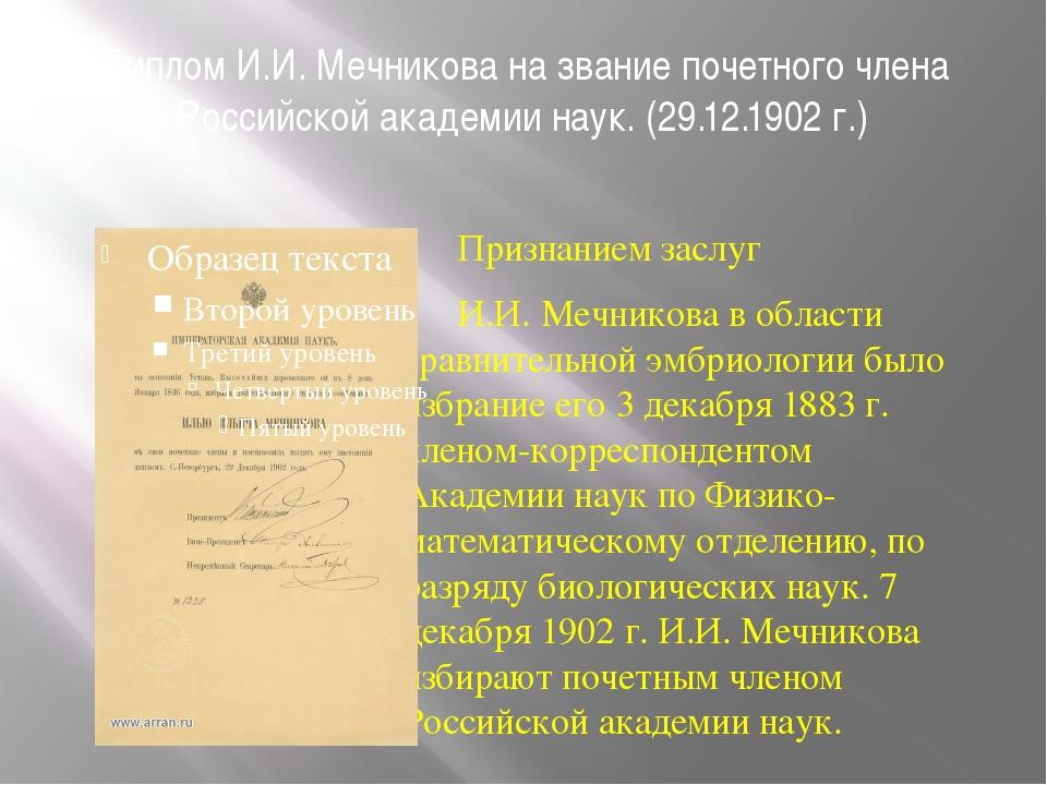 Диплом И.И. Мечникова на звание почетного члена Российской академии наук. (29...