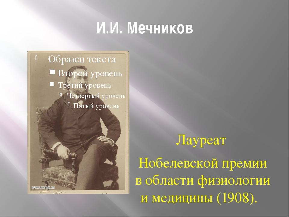 И.И. Мечников Лауреат Нобелевской премии в области физиологии и медицины (190...